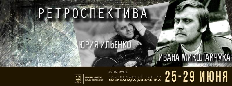 ретроспектива Іллєнка і Миколайчука